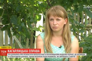 Чим завершались переатестація у кагарлицькому відділку поліції, де зґвалтували дівчину