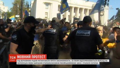 Языковой вопрос: Протестующие под Радой активисты подрались с полицейскими