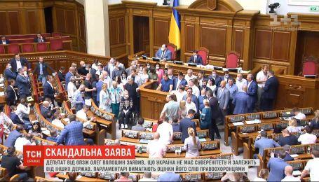 "Депутат от ""ОПЗЖ"" Волошин заявил, что у Украина не имеет суверенитета и зависит от других государств"