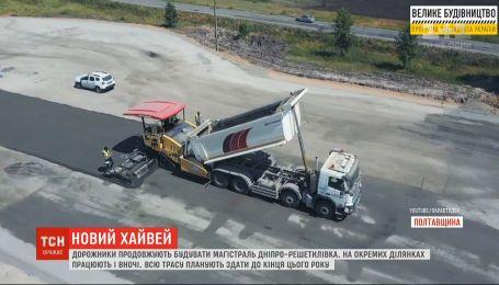 В Днепропетровской и Полтавской областях ускоренными темпами строят новую магистраль