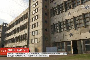 В Киеве откроют архив национальной памяти с миллионами дел репрессивных органов СССР