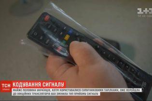 Майже половина українців перейшла від супутникових тарілок до офіційних трансляторів
