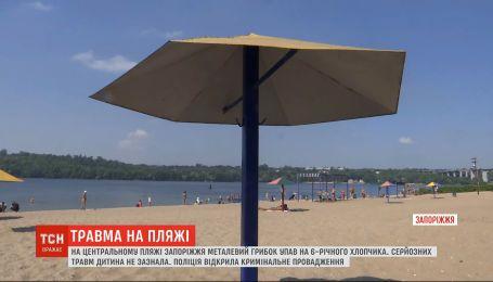 На центральному пляжі Запоріжжя металевий грибок упав на 6-річного хлопчика