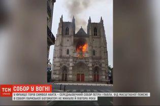 У Франції запалав один із символів міста Нант - середньовічний храм Петра і Павла