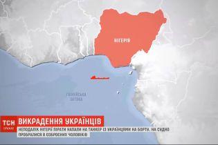 Неподалік Нігерії пірати викрали танкер і захопили у полон 6 українських моряків