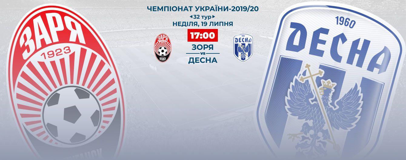 Заря - Десна - 1:1: видео матча Чемпионата Украины по футболу