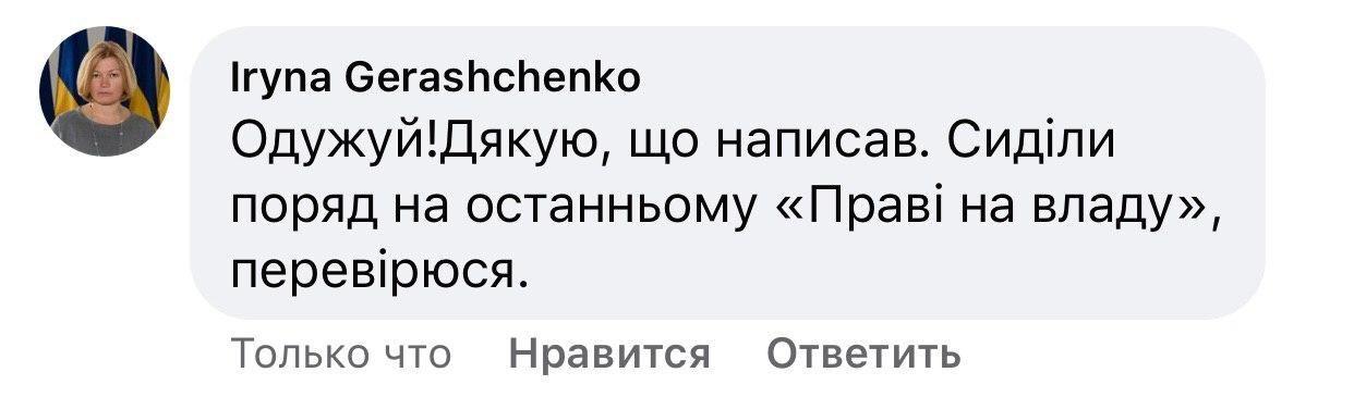 коментар Ірини Геращенко
