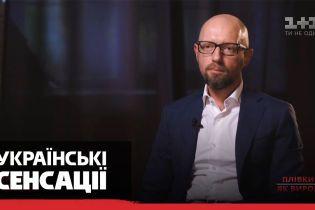 Хто, як та навіщо захищав від кримінальних переслідувань Арсенія Яценюка