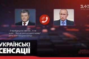 Як приватні бесіди Порошенка та Путіна змінила долю країни