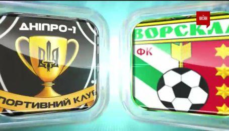Днепр-1 - Ворскла - 3:0. Обзор матча
