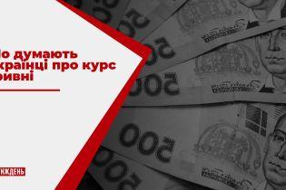 Шо думають українці про валютні коливання, та як це вплине на їх гаманець