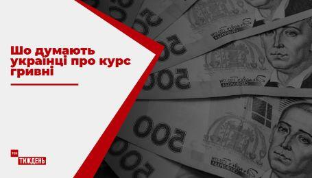 Что думают украинцы о валютных колебаниях, и как это повлияет на их кошелек