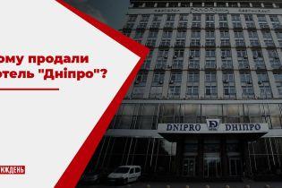 """Не из России ли деньги: кому на самом деле продали киевскую гостиницу """"Днепр""""?"""