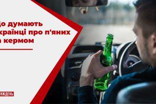 Що думають українці про кермування автівкою в нетверезому стані та як із цим боротися