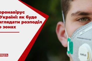 Епідемія коронавірусу в Україні: влада планує розподілити території по зонах