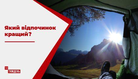 Какой отдых лучше - классический или дикарский с хай-тек палаткой? - эксперимент ТСН