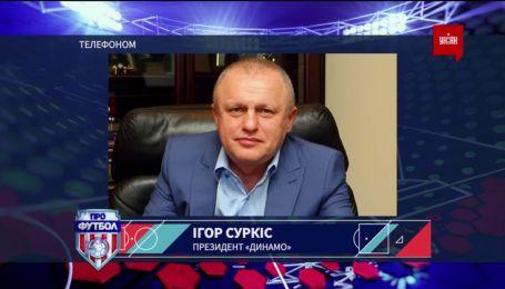 Игорь Суркис о проведенном сезоне и будущее киевского Динамо