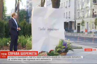 Чествование памяти Шеремета: как проходит акция в центре столицы