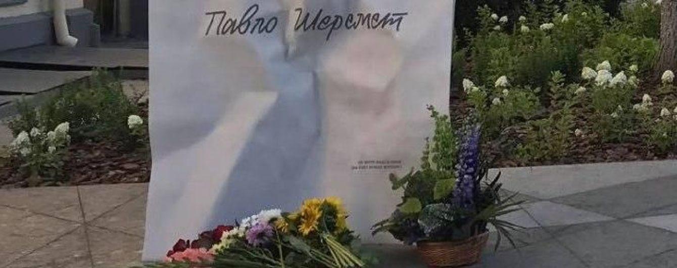 Позор для Украины: в четвертую годовщину гибели Павла Шеремета активисты требуют расследовать убийство