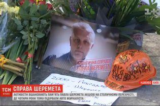 В Киеве установили памятную доску погибшему журналисту Павлу Шеремету