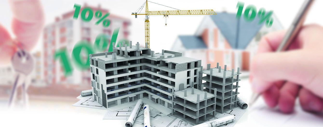 Новоселье по-украински: как взять кредит на жилье, доступна ли ипотека под 10% и что советуют эксперты