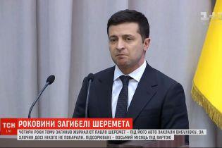 Зеленский назвал убийство Шеремета позором для Украины