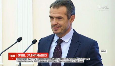 """В Польше задержали бывшего руководителя """"Укравтодора"""" Новака"""
