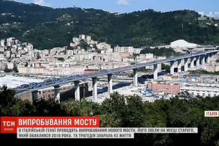 В Италии тестируют новый мост, который построили на месте трагически обвалившегося в 2018 году
