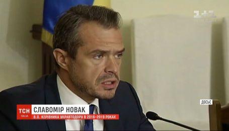 """Екс-руководителю """"Укравтодора"""" Славомиру Новаку инкриминируют коррупцию и отмывание денег"""