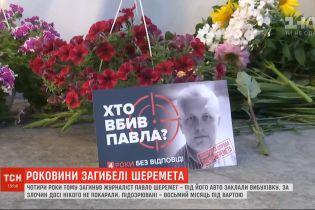 Четверта річниця вбивства Шеремета: як ушановували пам'ять журналіста