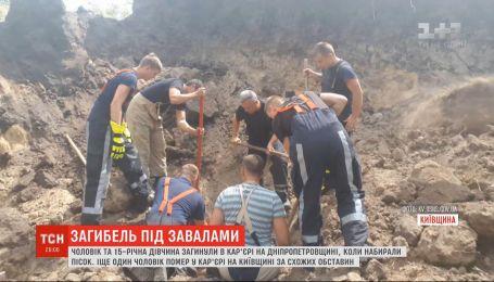 У Дніпропетровській та Київській областях у піщаних кар'єрах загинули люди
