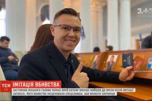 Заместитель председателя Черкасс Юрий Ботнарь впервые вышел к прессе после инсценированного убийства