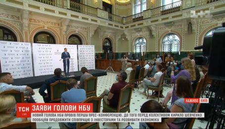 Новый глава НБУ: что пообещал Кирилл Шевченко