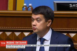 """Дмитрий Разумков не исключает, что """"языковой законопроект Бужанского"""" будет рассмотрен до конца лета"""
