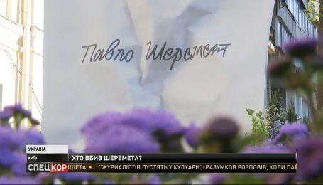 Четыре года со дня гибели Шеремета: друзья, родные и неравнодушные пришли почтить его память