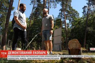 В парке Партизанской славы коммунальщики срезали забор и качели частного эко-пространства