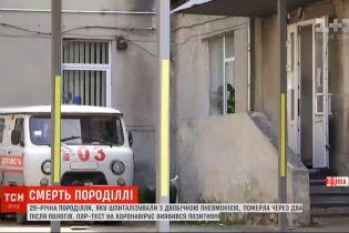 Жертва коронавірусу: у Львівській області породілля померла через два дні після пологів.