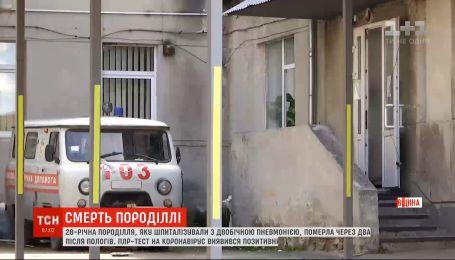 Жертва коронавируса: во Львовской области роженица умерла через два дня после родов