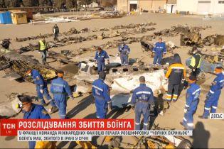 """Во Франции начали расшифровку """"черных ящиков"""" сбитого в Иране самолета МАУ"""