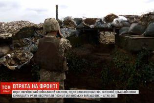 Втрати в зоні ООС: один український військовий загинув, один зазнав поранень