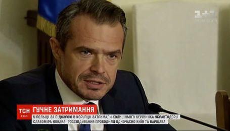 """Задержанного Новака, который возглавлял """"Укравтодор"""", привезли в прокуратуру Варшавы"""
