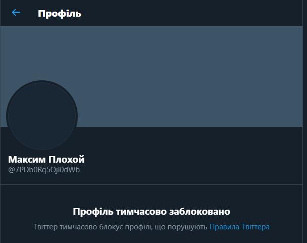 Твиттер Плохого