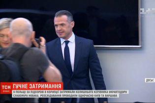 """Польща висунула офіційні обвинувачення колишньому очільнику """"Укравтодору"""" Новаку"""