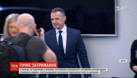 """Польша выдвинула официальные обвинения бывшему главе """"Укравтодора"""" Новаку"""