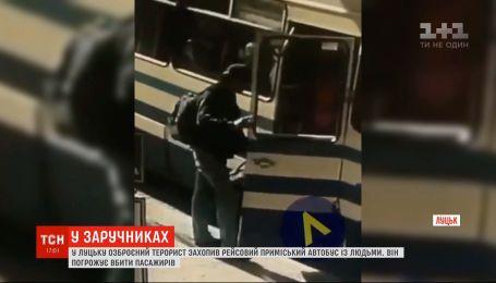 Захват заложников в Луцке: что известно на данный момент
