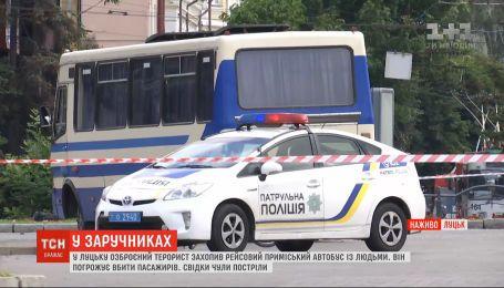 Страшный день в Луцке: чего требует террорист, и как освобождают заложников