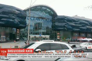 Замінований Київ: у столиці знешкодили саморобні вибухові пристрої
