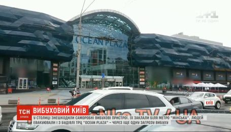 Заминированный Киев: в столице обезвредили самодельные взрывные устройства