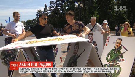 Активисты под Радой напомнили нардепам о необходимости законопроекта о военных преступниках
