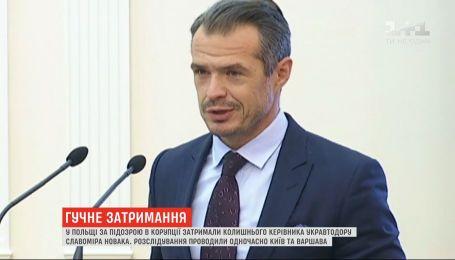 """Экс-главу """"Укравтодора"""" в Варшаве ждет многочасовой допрос"""
